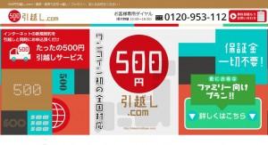 500yenhikkoshi.com1
