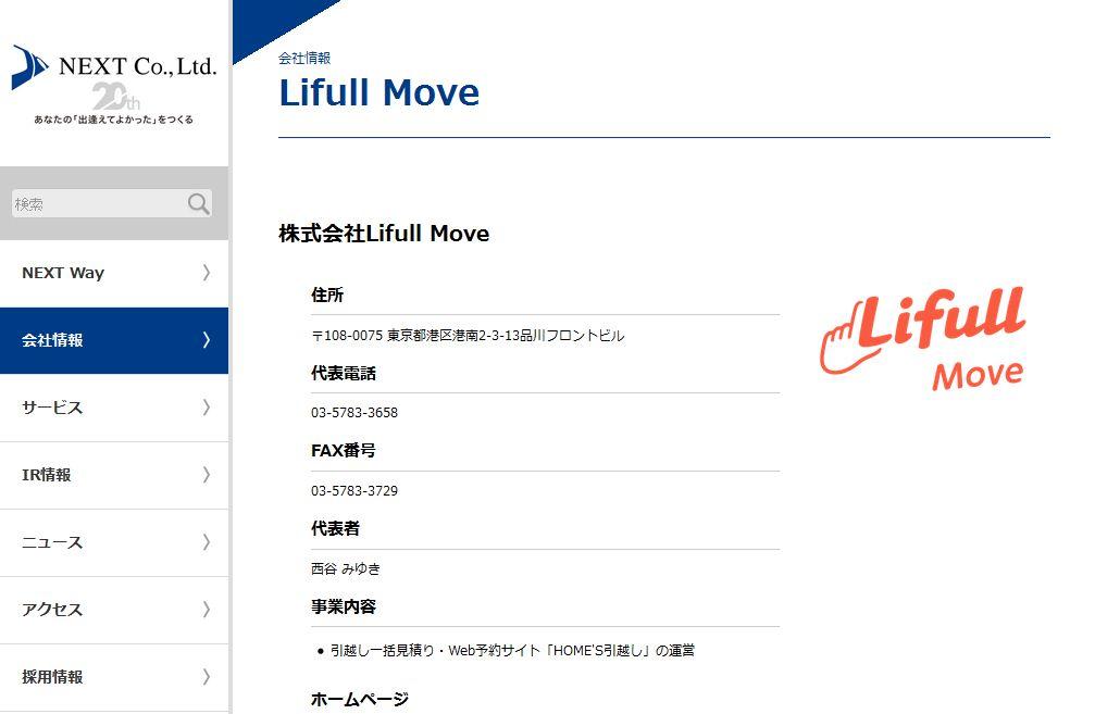 株式会社Lifull Move