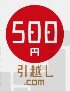 500円引越し.com