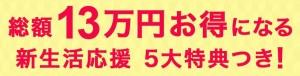 引越し達人セレクト新生活5大特典