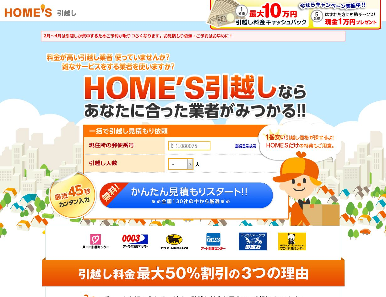 HOME'S引越し